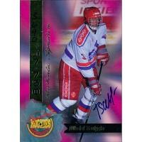 Nikolai Tsulygin Signed 1994 Signature Rookies Hockey Card #33