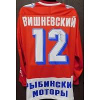 Vitaly Vishnevsky Signed Russian Topneao Rpocnabnb Jersey JSA Authenticated